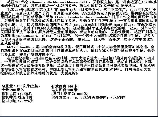 百战经典——驳壳枪 (2).jpg