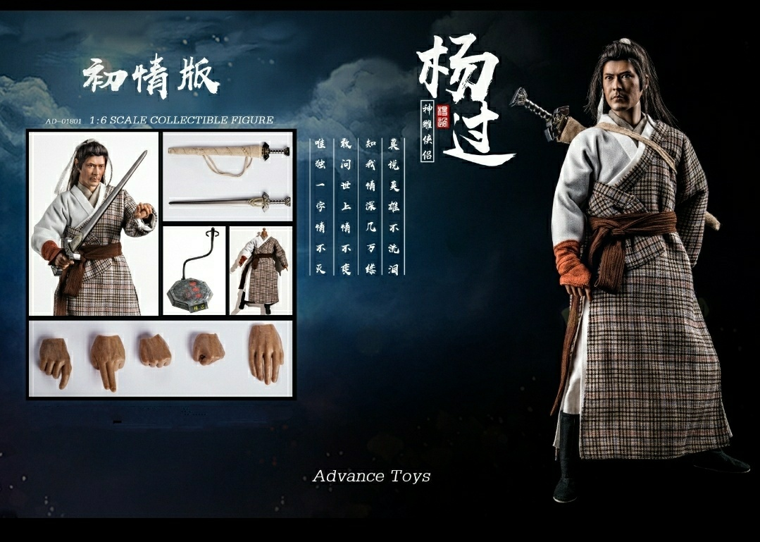 NEW PRODUCT: Advance Toys New: Shendiao Heroes Yang Guo 160622q7mn14jdj4nf4oni