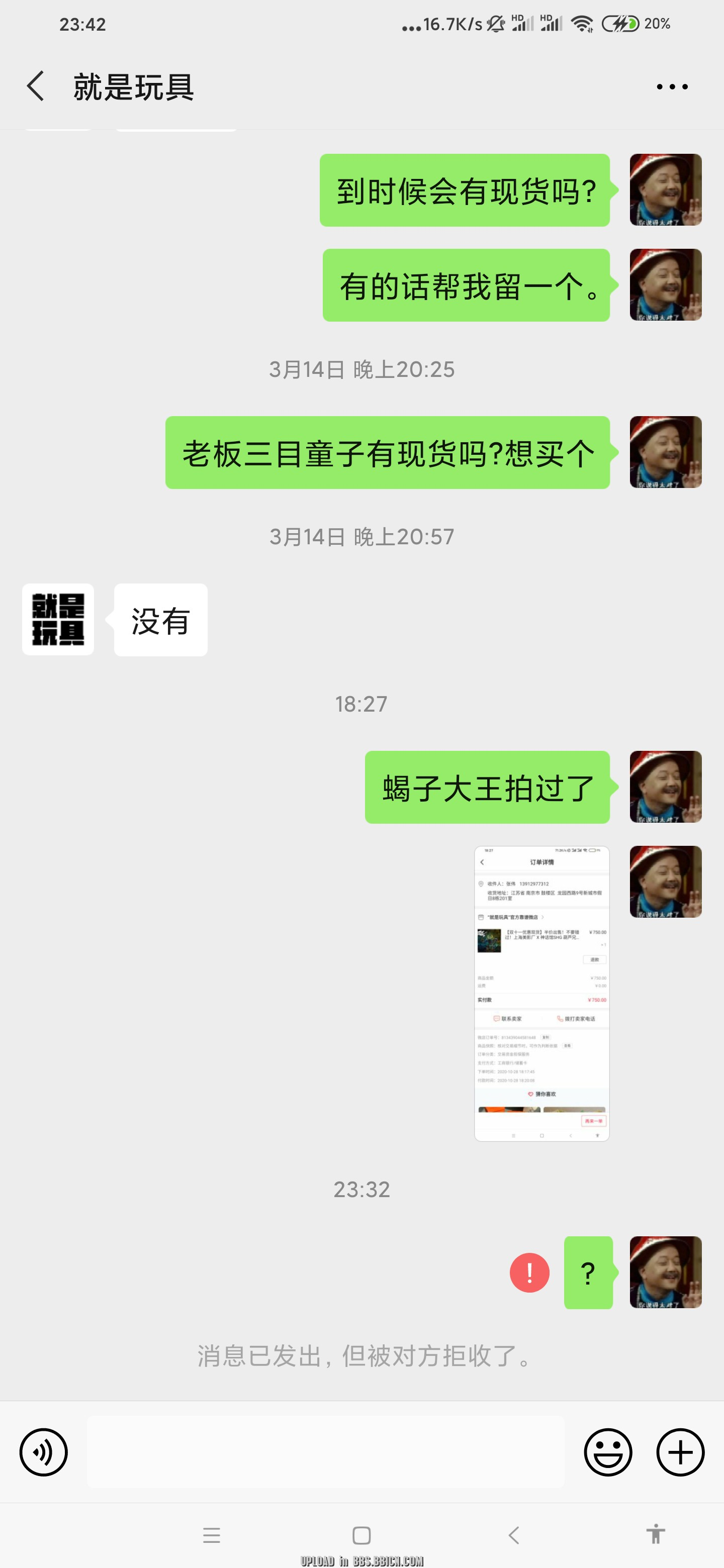 Screenshot_2020-10-28-23-42-47-406_com.tencent.mm.jpg