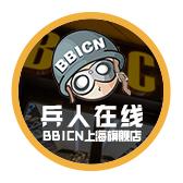 BBICN 上海旗舰淘宝店
